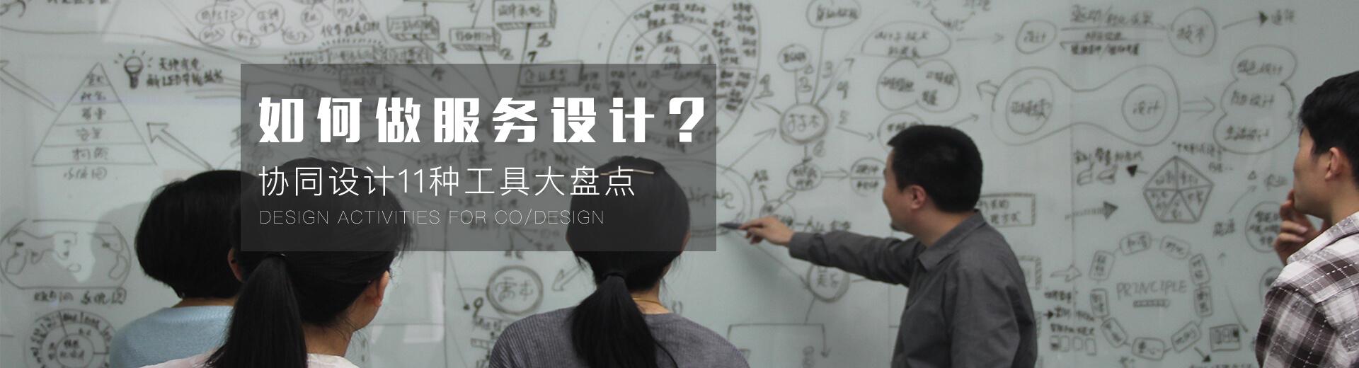 如何做服务设计