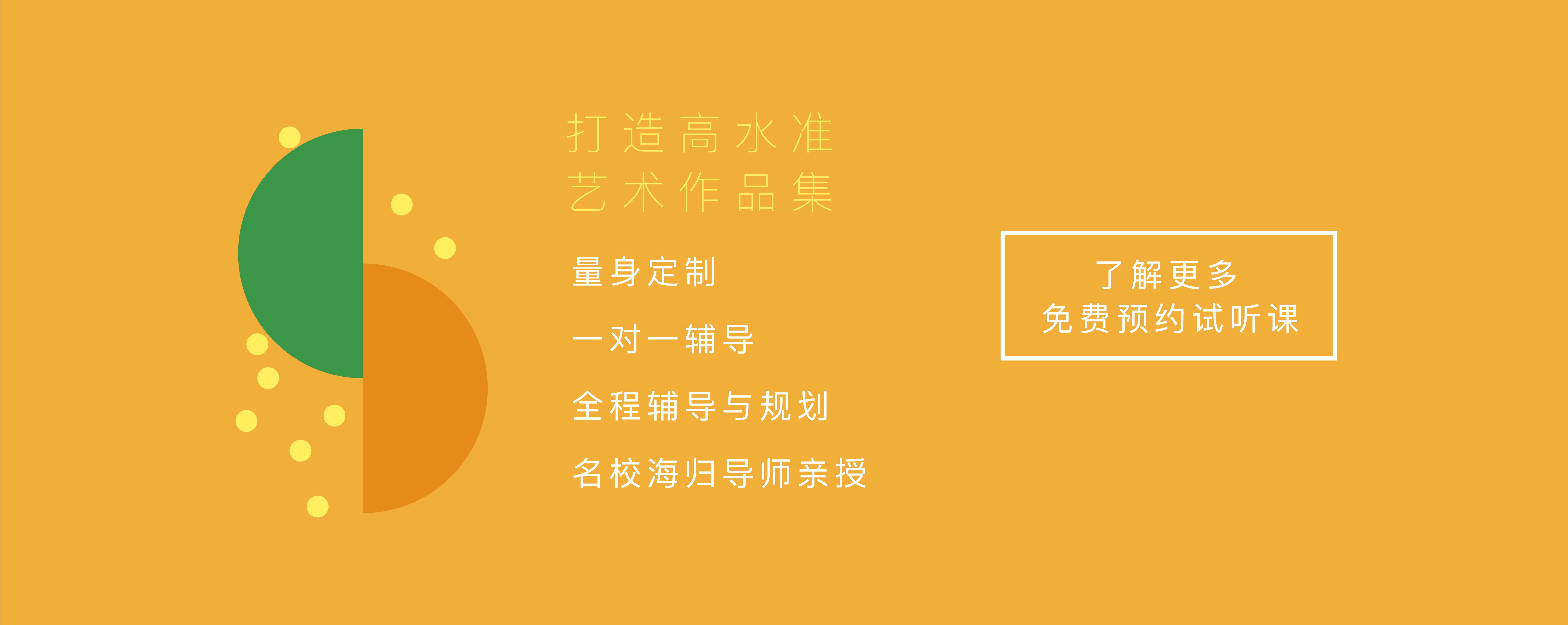 留学banner