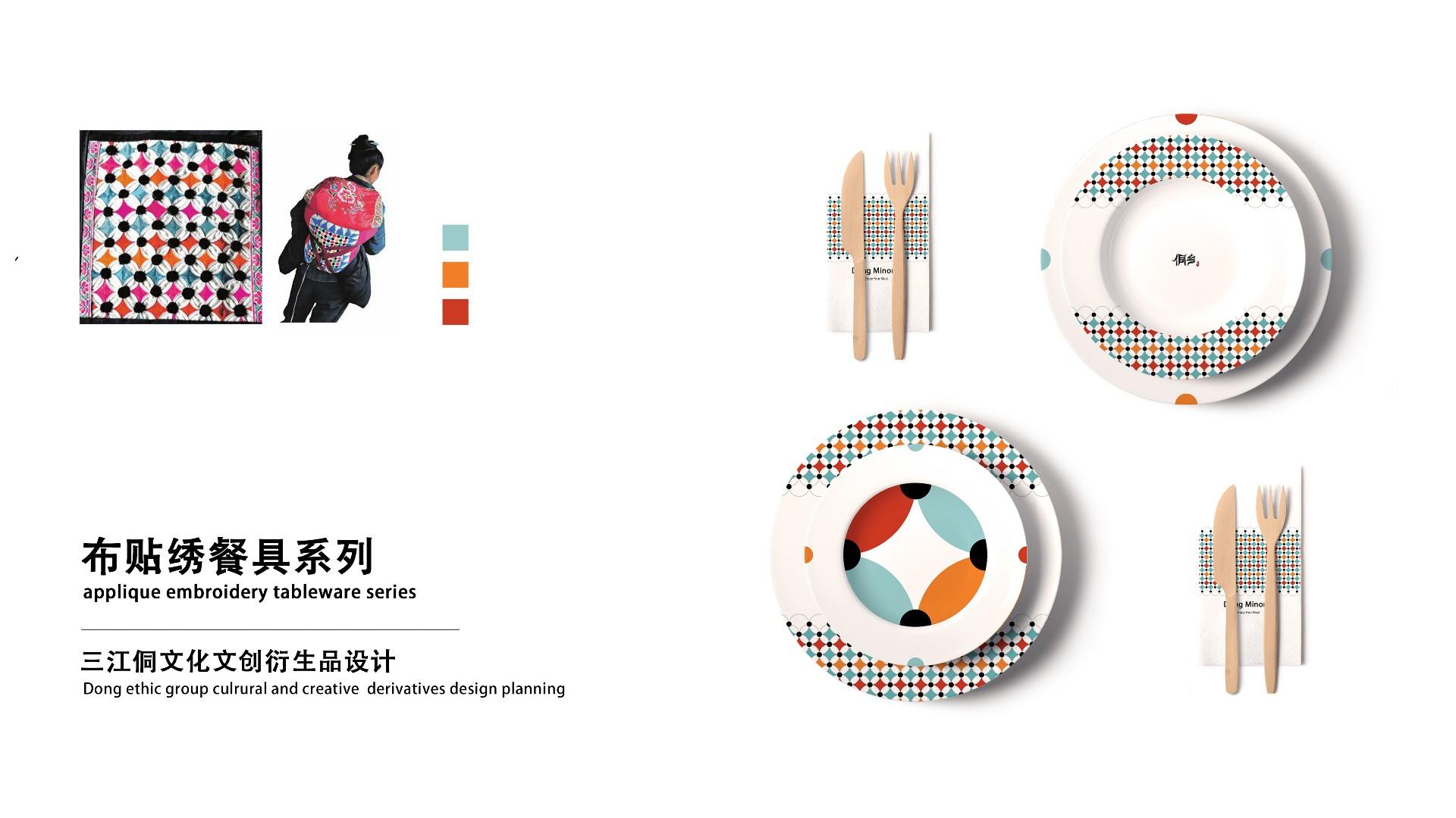 三江侗族布贴绣系列文创产品
