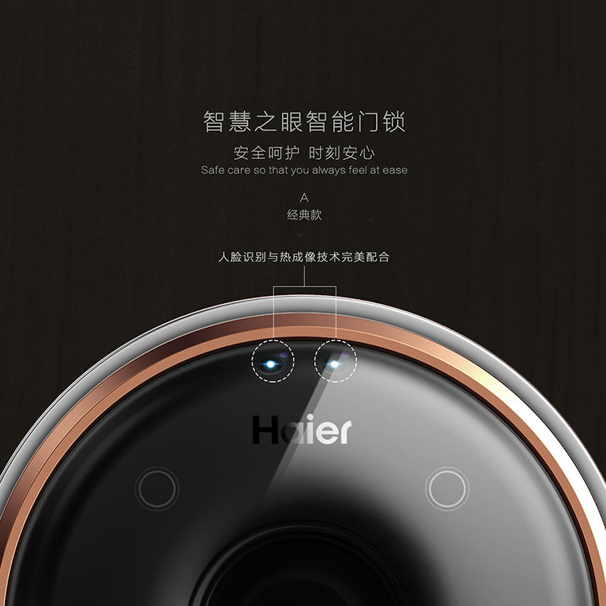 Haier Smart door lock