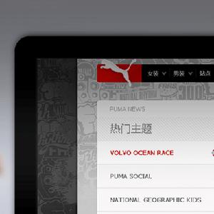 PUMA中国官网全新改版