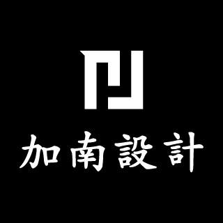 上海加南工业设计有限公司