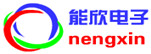 深圳市能欣电子科技有限公司