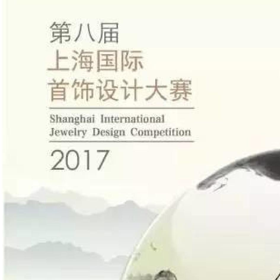 2017第八届上海国际首饰设计大赛