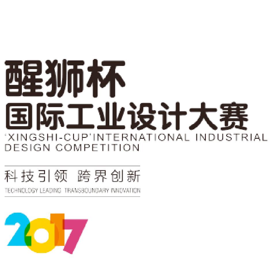 """2017""""醒狮杯""""国际工业设计大赛"""