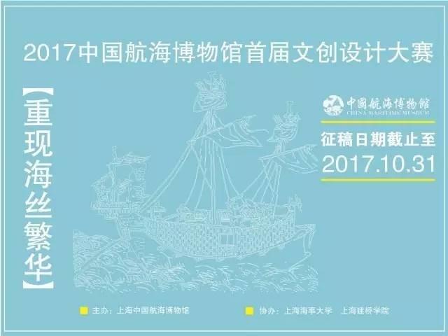 2017中国航海博物馆首届文创设计大赛