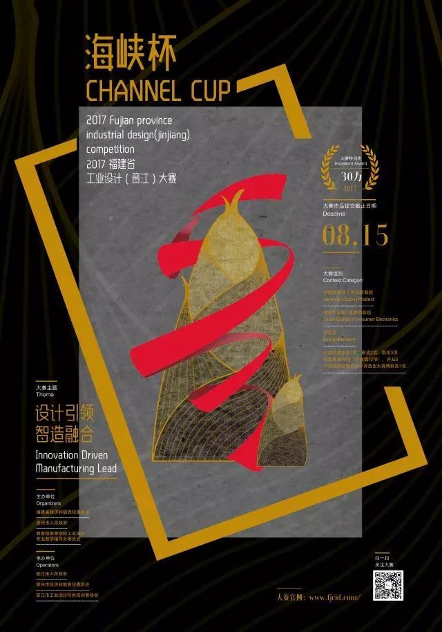 """2017年 福建省""""海峡杯""""工业设计(泉州)大赛"""