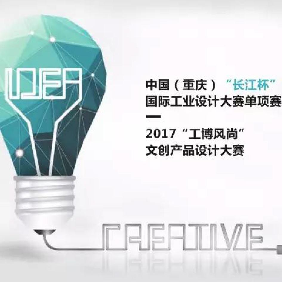 """2017""""工博风尚""""文创产品设计大赛征集"""
