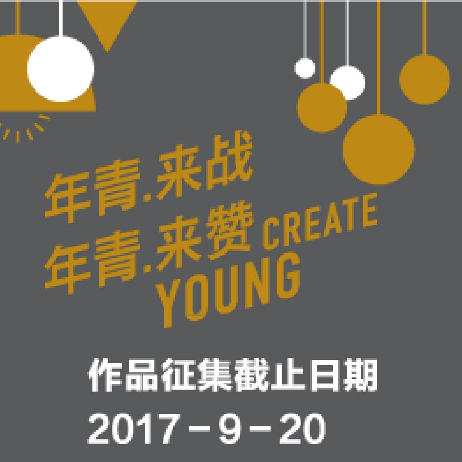 """2017""""设计+""""全国青年设计师创新创客大赛征集"""