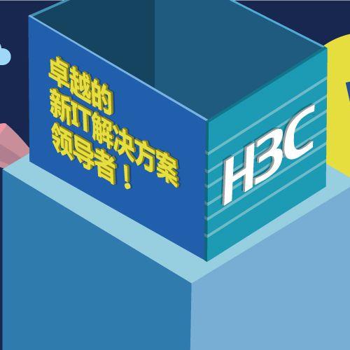 新华三H3C创意图文设计