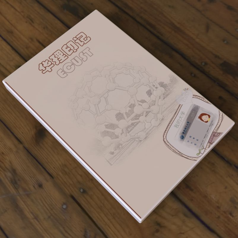 华理印记手账本设计