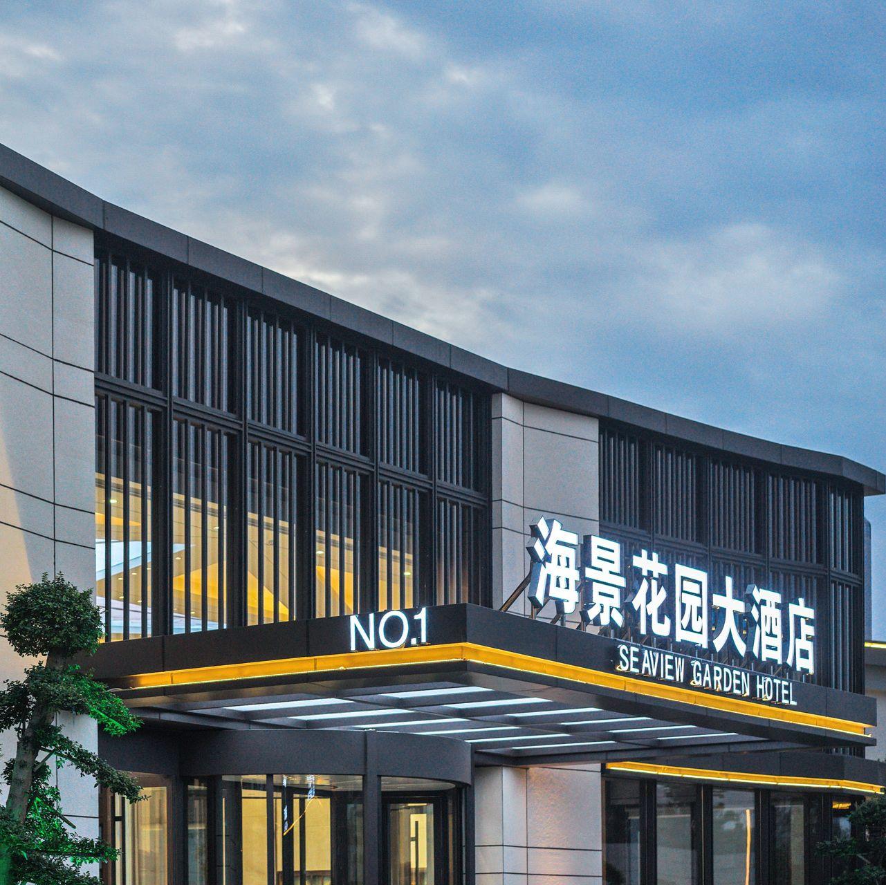 日照海景花园大酒店设计项目