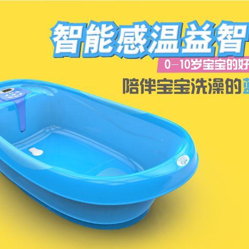 陪伴宝宝洗澡的蓝胖子——智能感温浴盆