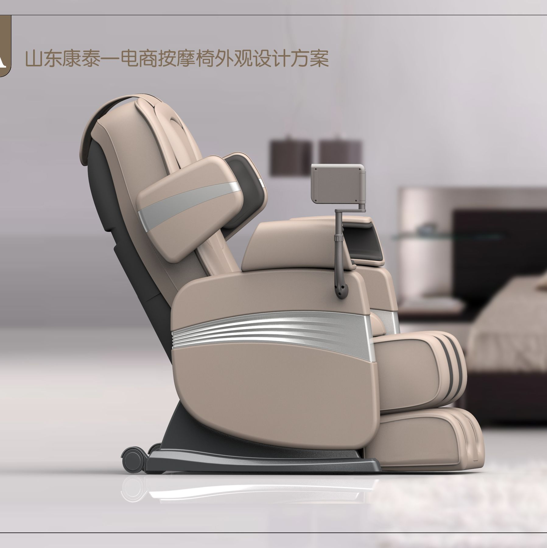 山东康泰——电动按摩椅外观设计