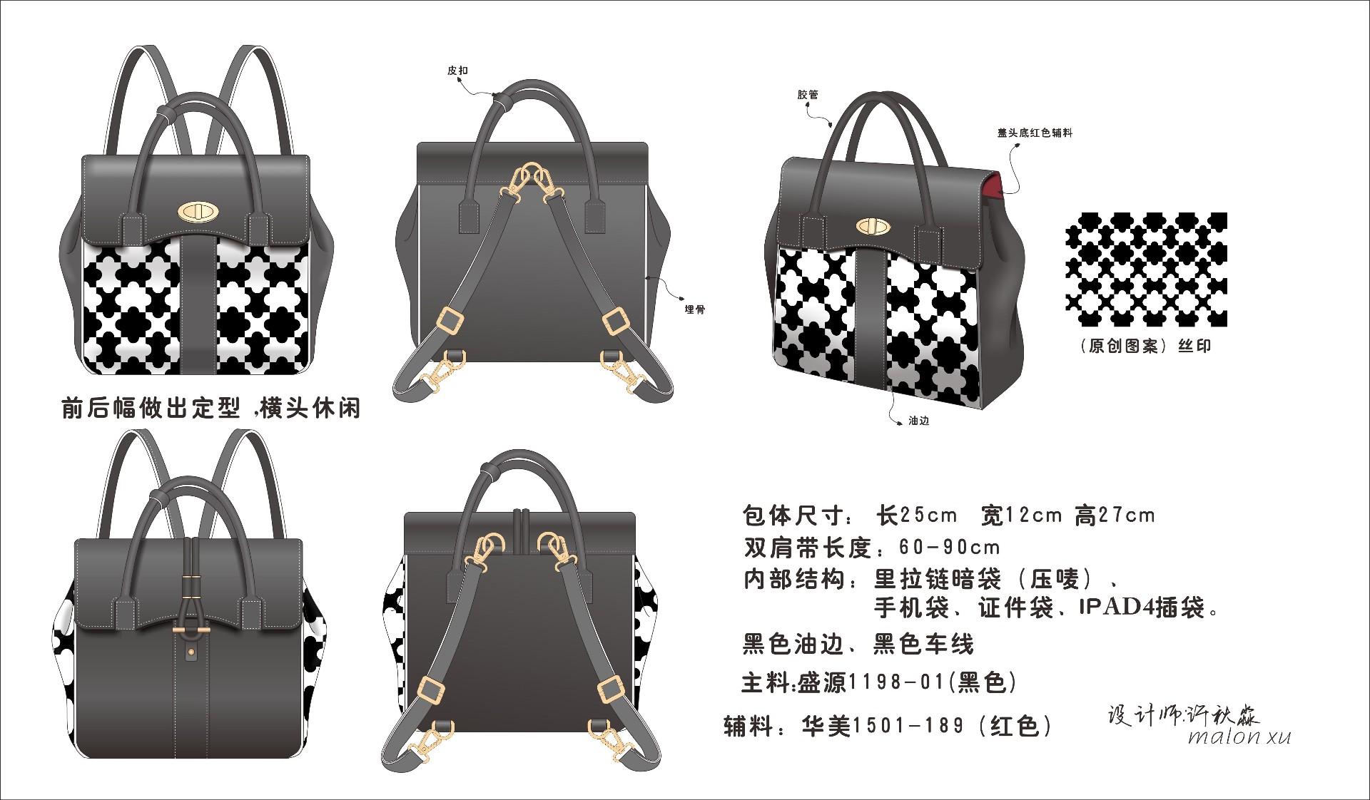 简单背包设计图