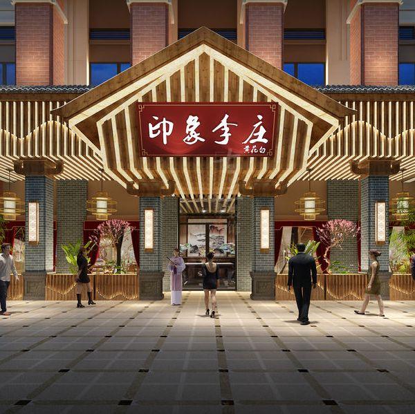 温江餐厅设计,温江印象李庄餐厅设计
