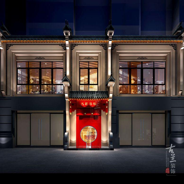 大邑茶楼设计公司|仁和茶楼案例