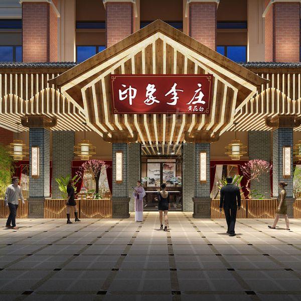 成都温江餐厅设计公司|印象李庄餐厅装修项目