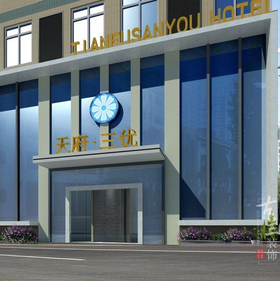 成都酒店设计-天府三优精品酒店-设计