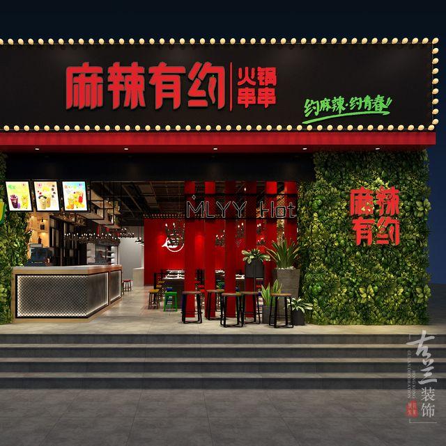 重庆火锅店设计,重庆麻辣有约火锅串串店设计
