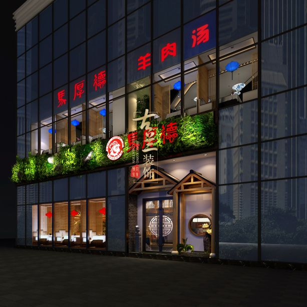 简阳餐厅设计,简阳马厚德羊肉汤锅店餐厅设计公司