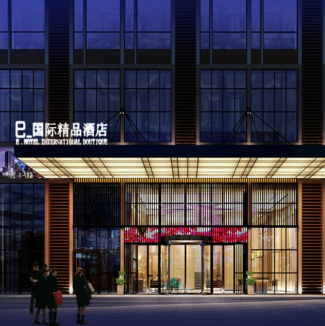 宜宾酒店设计公司|E·国际精品酒店
