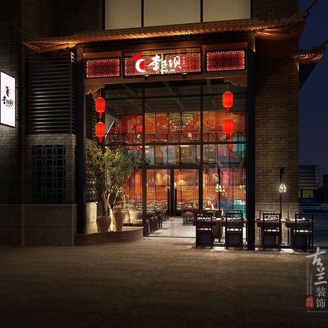 成都水街李子坝梁山鸡中餐厅设计|成都中餐厅装修设计方案制作