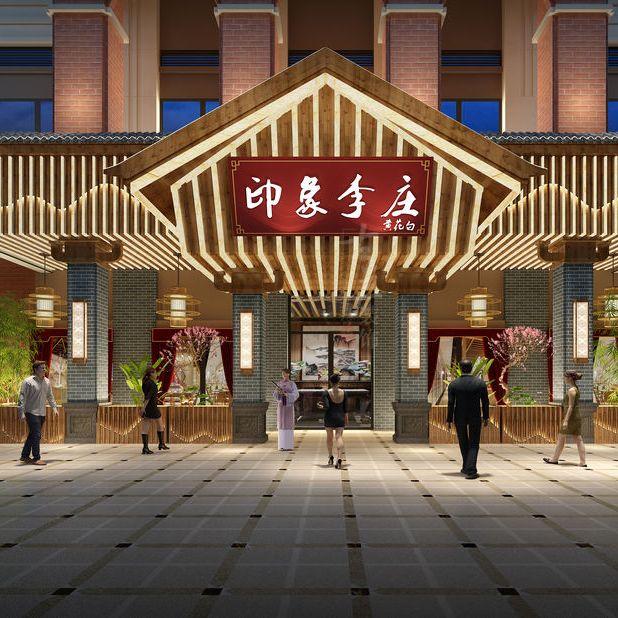 成都温江印象李庄白肉中餐厅装修设计效果|成都中餐厅设计|成都中餐厅施工