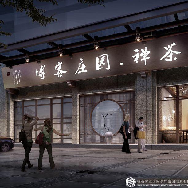 雅安禅文化酒店设计|雅安文化主题酒店设计【博客庄园】