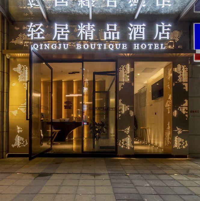 昆明酒店设计公司|昆明轻居精品酒店设计