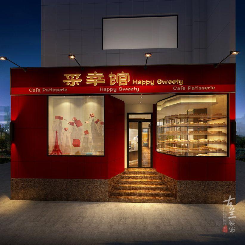 成都烘培店设计|成都西式面点店设计公司——采幸馆西点屋设计案例