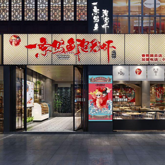 成都餐厅设计-干锅店装修-一条乌鱼泡龙虾店项目案例赏析