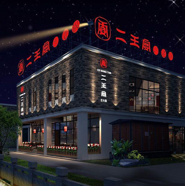成都餐厅设计-都江堰二王宴火锅店设计项目介绍