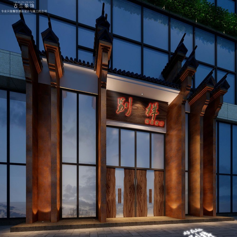 【惠水花红别样精品酒店】贵州惠水酒店设计,酒店设计公司