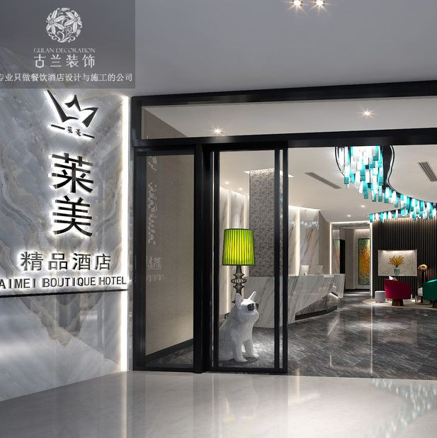 湖北酒店设计公司-莱美城市精品酒店设计案例分享