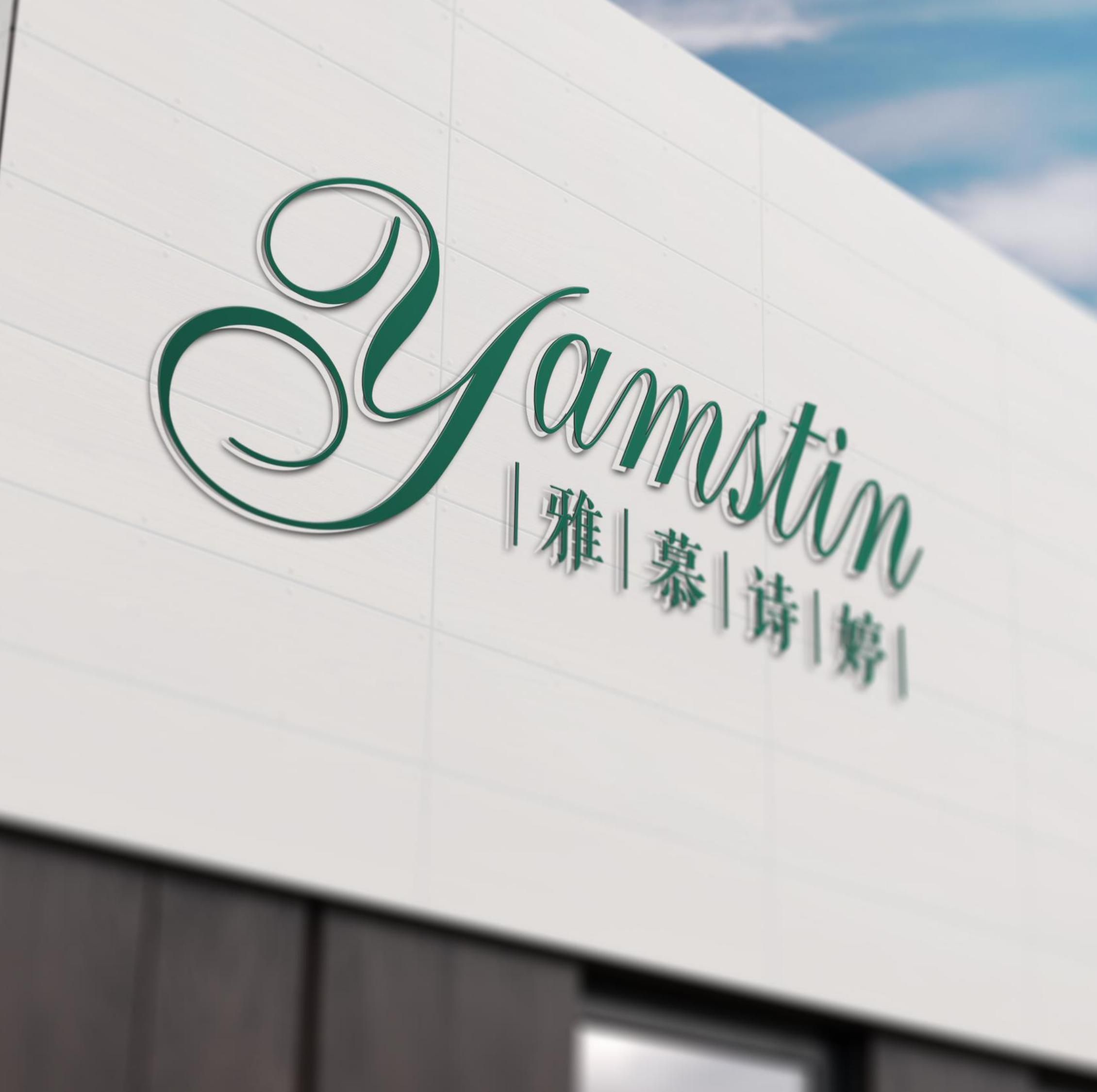 雅慕诗婷企业形象升级设计