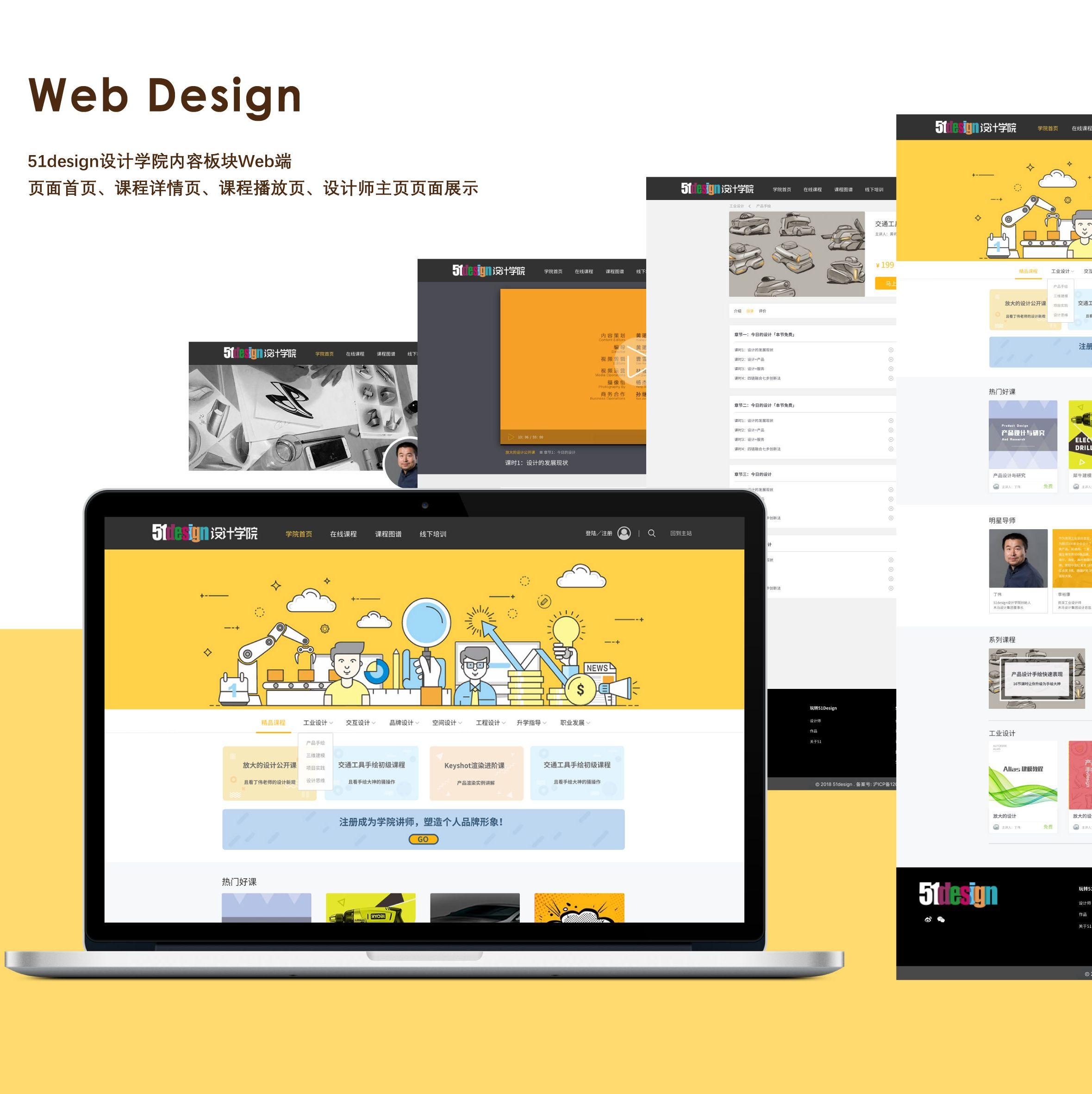 作品集-2 51design设计学院
