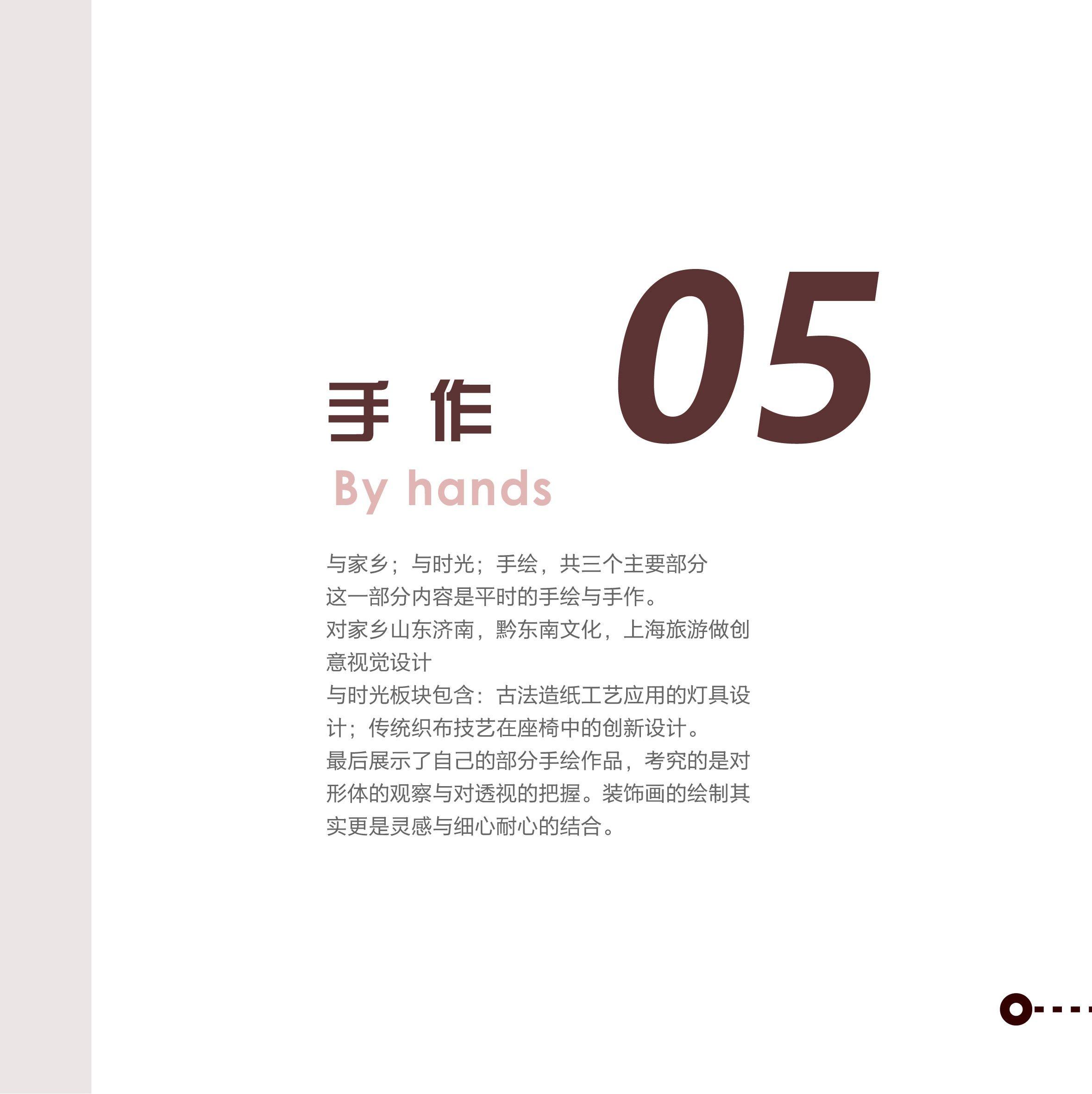 作品集-5 文创产品设计