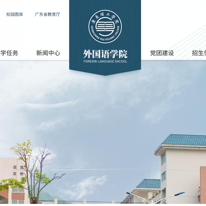 广东理工学院外国语学院