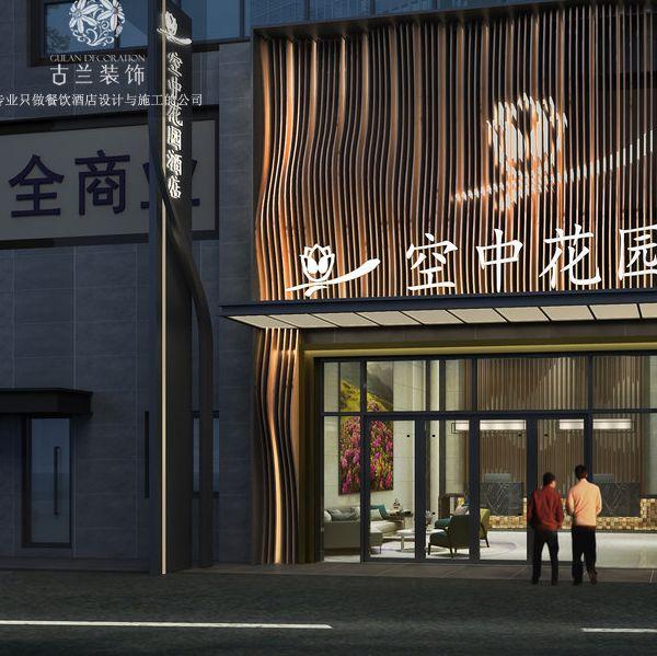 毕节花园城市酒店设计|贵州精品酒店设计公司