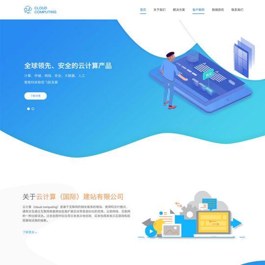 竹子建站网站模版-云计算平台网站模板,信息科技技术网站模板,大数据分析服务网站模板,科技服务网站模板