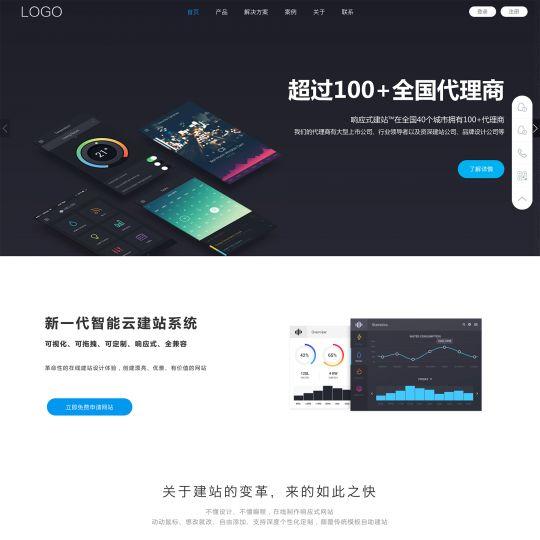 竹子建站网站模板:响应式网站模板,网站建设模板,互联网企业网站模板