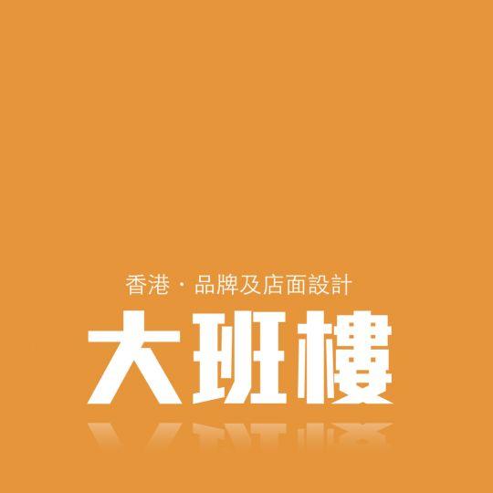 米米创作-中式餐馆大班楼品牌设计