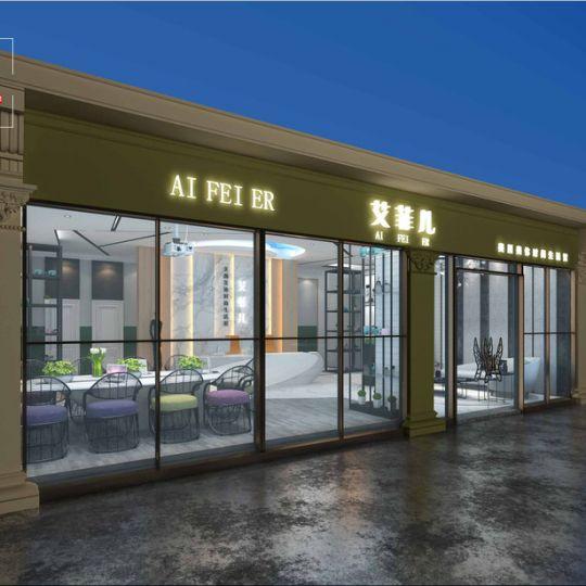 西安美容生活馆设计——艾菲儿美容市场生活馆