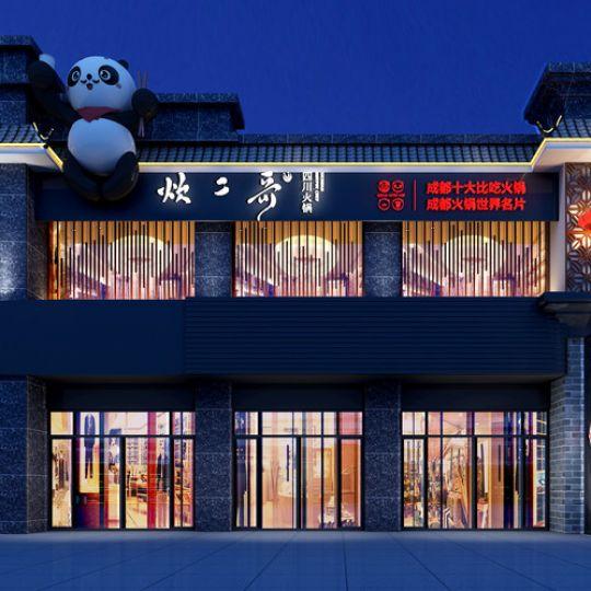 西安新中式火锅店设计——炊二哥(内蒙概念店)