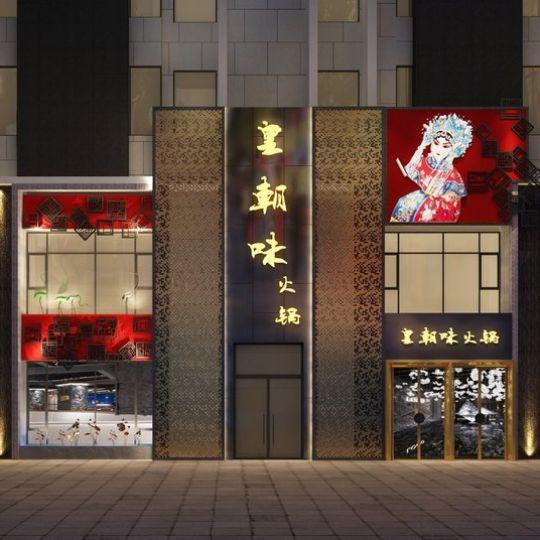 西安专业火锅店设计——皇朝味火锅