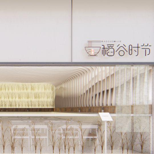 稻谷时节餐厅室内设计