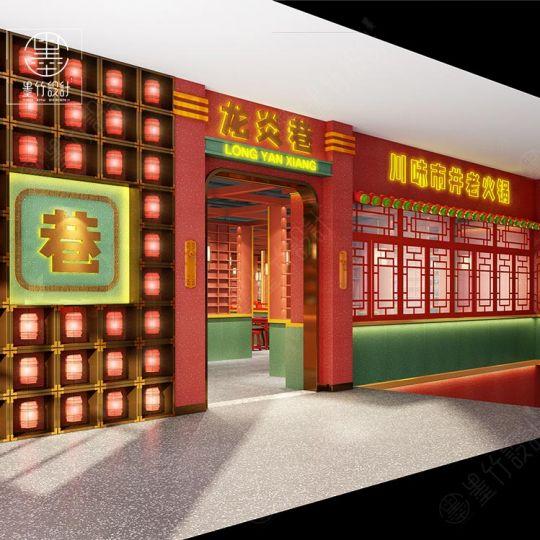 西安市井火锅店设计——龙炎巷市井火锅