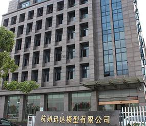 杭州迅达模型有限公司