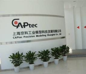上海京科工业模型科技发展有限公司